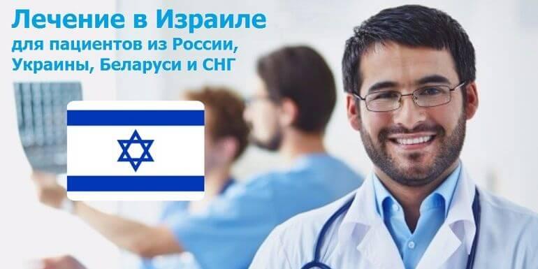 Израиль лечение