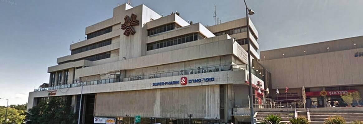 Клиника Хорев в Израиле