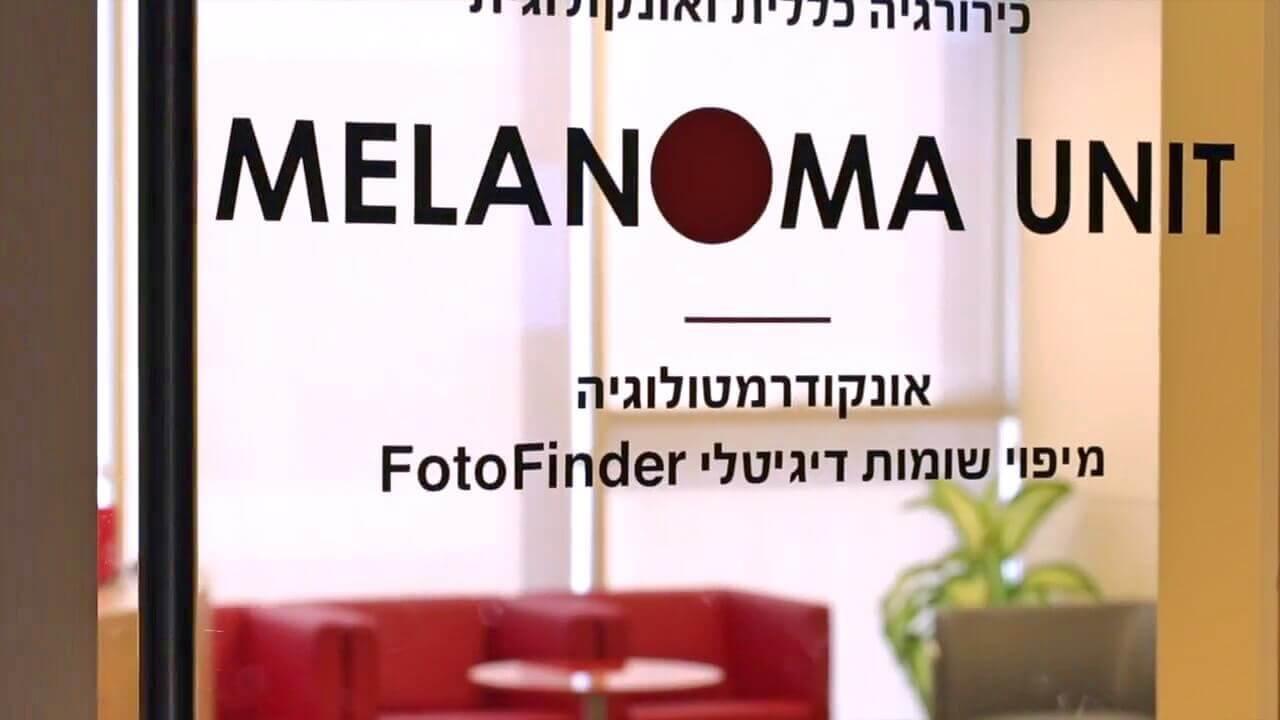 Меланома Юнит Израиль