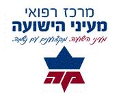 Больница Мааней ха-Иешуа логотип