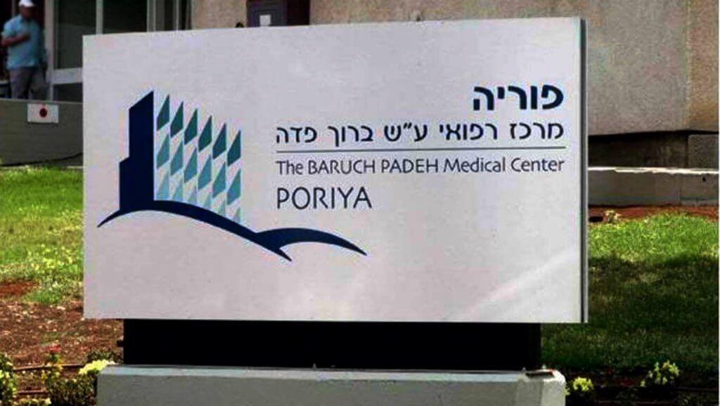 Медицинский центр Пория имени Баруха Паде в Израиле