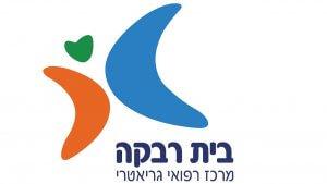 Клиника Бейт-Ривка лого