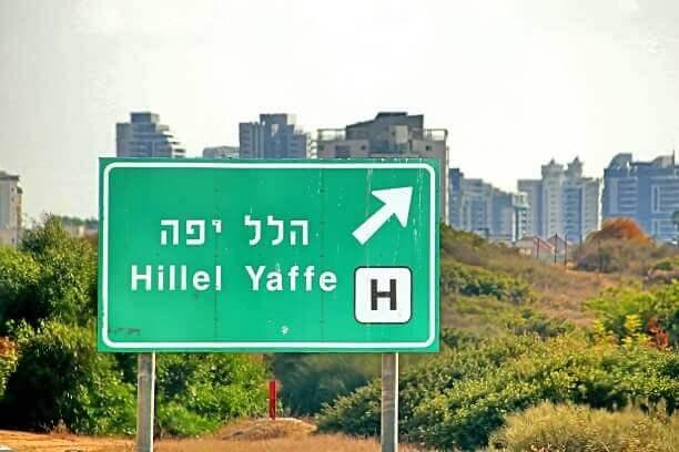 клиника Гилель-Яффе